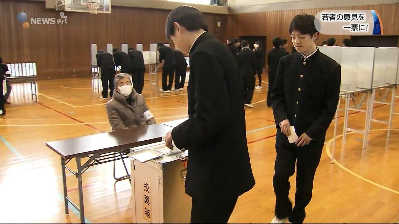 若者の投票率向上に 選挙啓発の特別授業 /千葉市