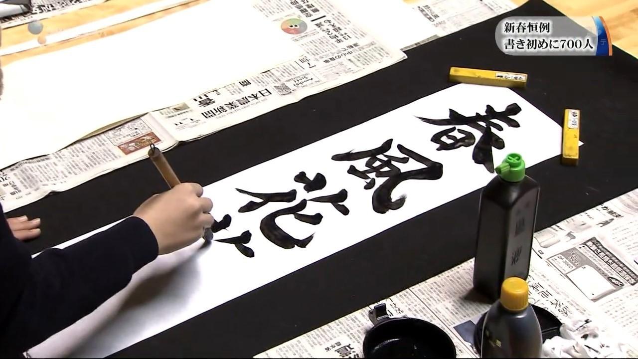 新春恒例 書き初めに700人「千葉県小中高校書初め展、席書大会」
