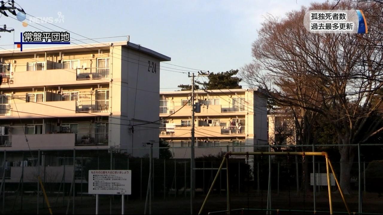 誰にも看取られず自宅で死亡 孤独死者数 松戸市で過去最多の243人