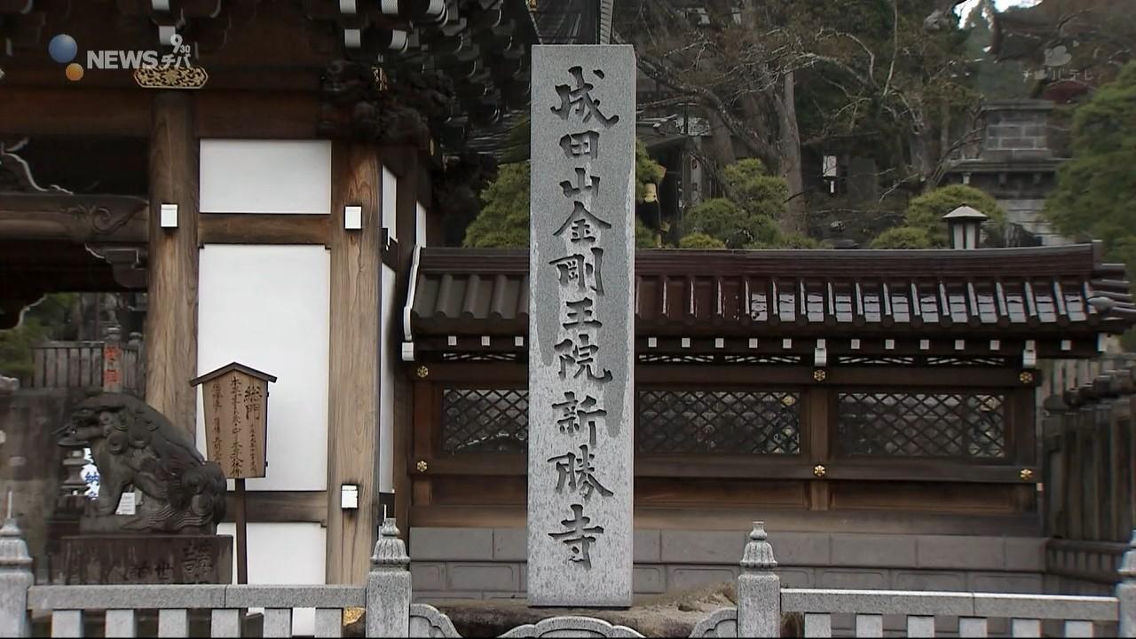「処罰を望まない」の念書 成田山新勝寺と香取神宮に液体をまいた男 示談持ちかけ