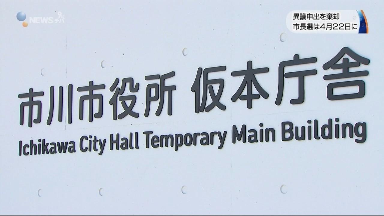 無効などを求めた異議申出を棄却 市川市長選挙は4月22日に