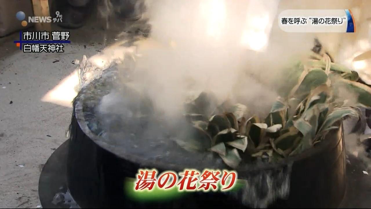 """煮えたぎる湯のしずくを浴びる""""湯の花祭り"""""""