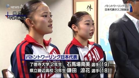 10代のバトントワーリング日本代表選手ら 世界レベルのスゴ技を披露/千葉