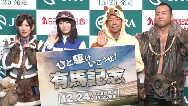 横山由依と岡田奈々、モンハン&有馬記念コラボを体験