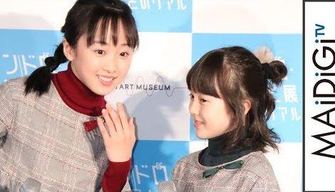 本田望結、妹・紗来と仲良すぎ!おそろいのクリスマスコーデ披露 「レアンドロ・エルリッヒ展」開幕プレスイベント1