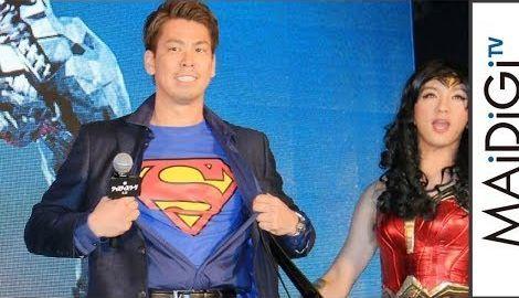 前田健太投手がスーパーマンに! 映画「ジャスティス・リーグ」ジャパンプレミア3
