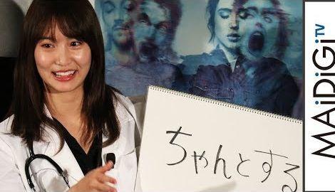 永尾まりや、来年の目標は「ちゃんとする」小島よしおは「世界に」 映画「フラットライナーズ」公開直前イベント3