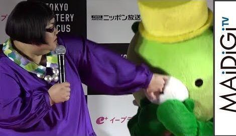 """メイプル超合金、""""謎""""キャラの鼻をむりやり… 「東京ミステリーサーカス」オープン発表会1"""