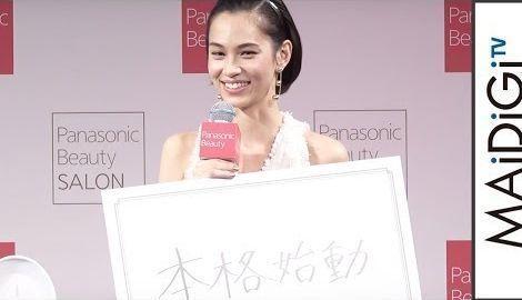 水原希子、来年は「本格始動」 「Panasonic Beauty SALON 表参道」オープニングイベント4