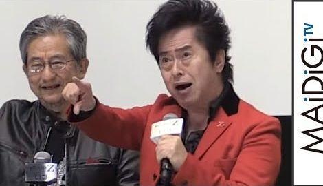 水木一郎、「マジンガーZ」劇場版公開で「夢のよう」 主題歌フルコーラス熱唱 「劇場版 マジンガーZ / INFINITY」初日舞台あいさつ2