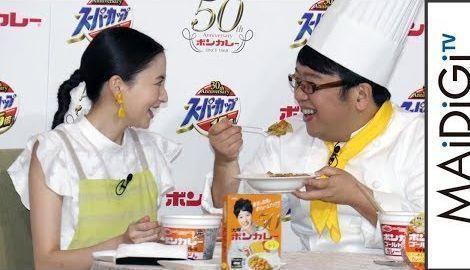 河北麻友子、キャイ〜ン天野と「ボンカレー」コラボ商品を食リポ 「ボンカレー50周年記念発表会」2