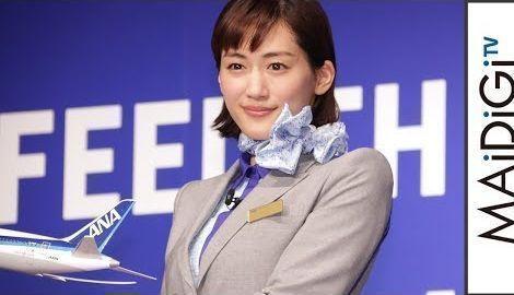 綾瀬はるか、ANAのCAに就任!