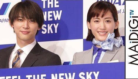 綾瀬はるか、CA姿で登場 吉沢亮「とてもすてきです」と大照れ 「FEEL THE NEW SKY」プロモーション発表会1
