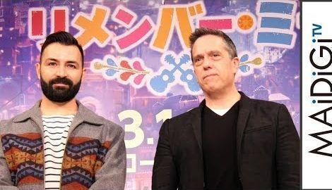 「リメンバー・ミー」監督が来日!作品の魅力語る 映画「リメンバー・ミー」来日イベント1