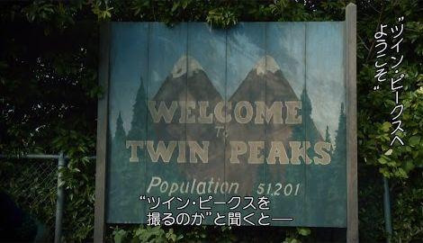 「ツイン・ピークス」25年ぶり新作の特別映像公開!インタビュー編