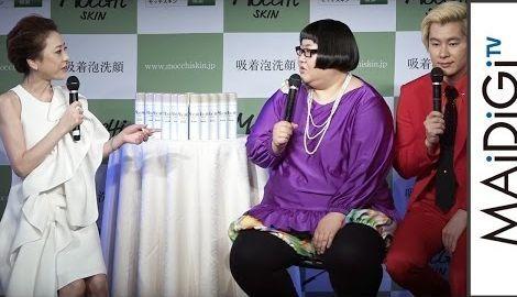 西川史子「何で来たの?」メイプル超合金の起用に突っ込み 「モッチスキン吸着泡洗顔」PRイベント1