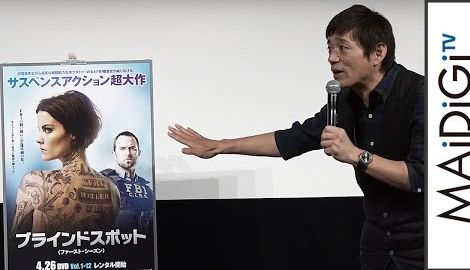 博多華丸、「ブラインドスポット」にはまりすぎ?魅力を熱弁 海外ドラマ「ブラインドスポット」BD&DVDリリース記念イベント1