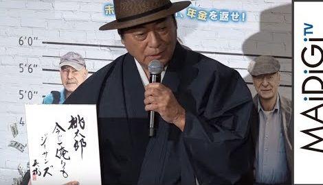 """高橋英樹、""""ジーサンズ川柳""""披露!時代劇への思いも明かす 映画「ジーサンズ」イベント3"""