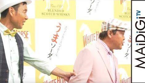"""ダチョウ上島、女性リポーターに""""キス""""試みるも… ホワイトホースハイボール「""""うまソーダ""""」PRイベント会見1"""