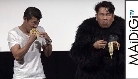 亀田興毅、フジモンとバナナ早食い対決 「キングコング:髑髏島の巨神」DVD発売記念イベント4