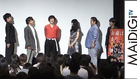 間宮正太郎、キャスト&観客と「起立!注目!礼!」