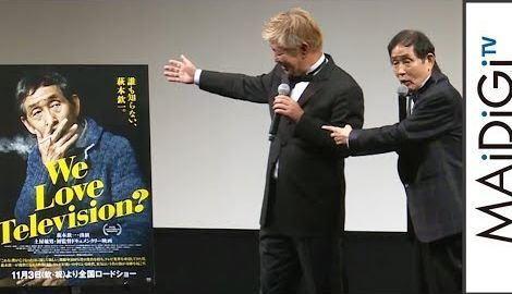萩本欽一、本音語るのは「タバコを吸っている時」その理由は…  映画「We Love Television?」完成披露舞台あいさつ3
