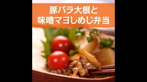 豚バラ大根と味噌マヨしめじ弁当