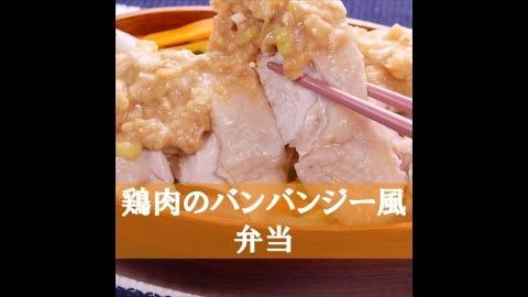 鶏肉のバンバンジー風弁当
