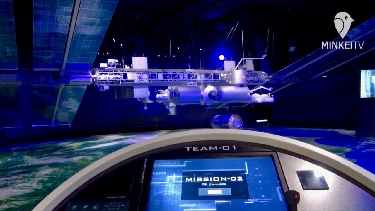 八王子「サイエンスドーム」がリニューアルオープン