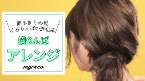 簡単まとめ髪 くるりんぱの進化系「横りんぱアレンジ」