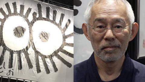ジブリ鈴木敏夫プロデューサー、巨大まっくろくろすけを書く!