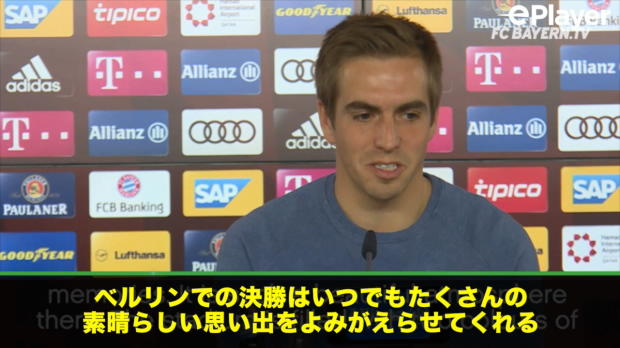 ラーム:ドイツ杯決勝はキャリアの最高の締めくくりになる