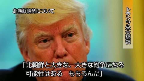 トランプ米大統領、北朝鮮と「大きな紛争になる可能性」(字幕・27日)