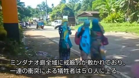 フィリピン南部で戦闘続く、避難民支援が課題に(字幕・26日)