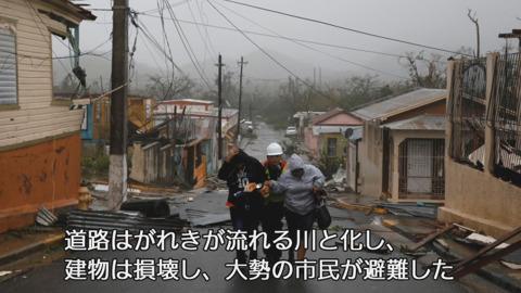 過去90年で最大、ハリケーン「マリア」が米領プエルトリコ上陸(字幕・20日)