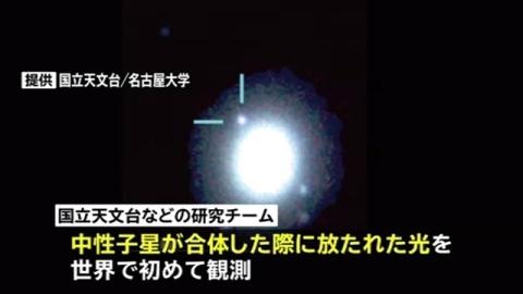 """""""星""""の合体 重力波と光初観測、宇宙の謎 解明へまた一歩"""