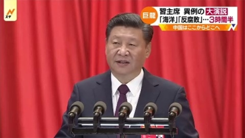 """中国共産党大会が開幕、習国家主席""""大演説"""""""