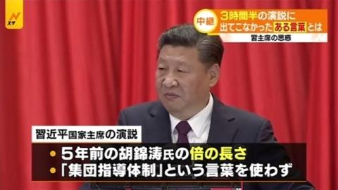 中国・習主席が3時間半の演説、ポイントは?