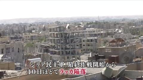 「イスラム国」重要拠点、ラッカ陥落