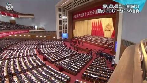 中国共産党大会が開幕、北京支局長が解説