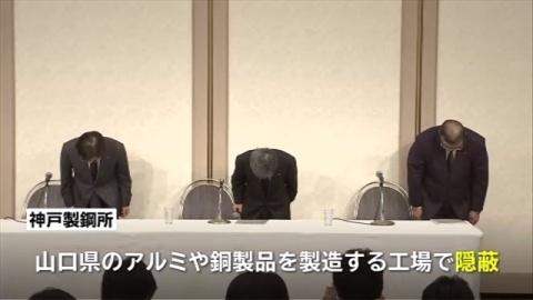 神戸製鋼所、現場の管理職ら 不正を隠蔽
