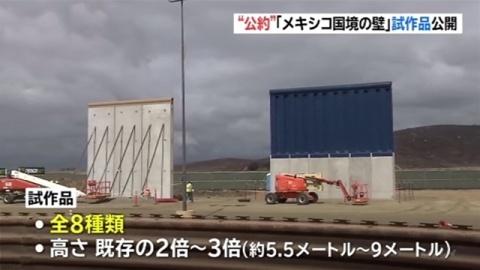 米大統領の公約「メキシコ国境の壁」、試作品公開