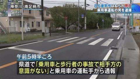 86歳男性はね死亡させた疑い、乗用車運転の男を逮捕