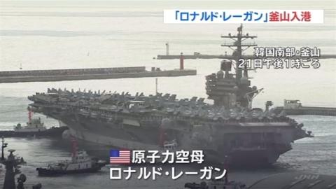 米原子力空母ロナルド・レーガン、韓国・釜山港に入港