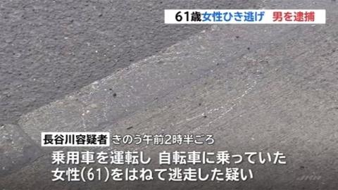 東京・町田市で61歳女性ひき逃げした疑い、40歳の男逮捕