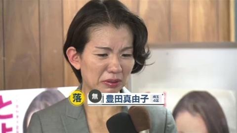 埼玉4区、無所属の豊田真由子氏は落選