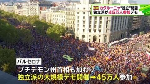 カタルーニャ独立問題、独立派が45万人参加デモ