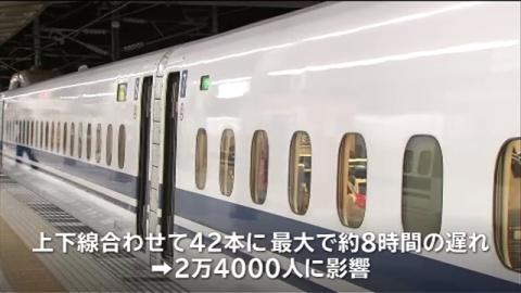 東海道新幹線が一時立ち往生、ダイヤ大幅乱れ