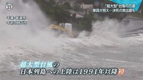 超大型台風21号の爪痕、新たな台風発生の兆候も・・・