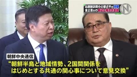 中国・習近平氏の特使、金正恩氏の側近と相次ぎ会談